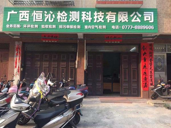 广西环境检测有限公司官网
